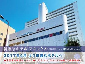 新阪急ホテルアネックス:JR大阪駅より徒歩5分、阪急梅田駅(茶屋町口)より徒歩3分
