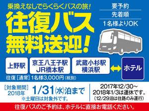 伊東園ホテル松川館:【期間延長】平日限定無料バスは1月31日まで!