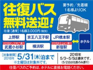伊東園ホテル松川館:【期間延長】平日限定無料バスは5月31日まで!!