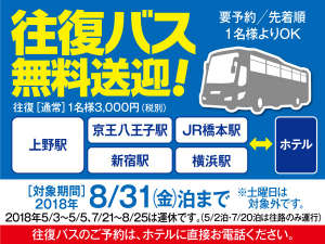 伊東園ホテル松川館:【期間延長】平日限定無料バスは8月31日まで!!