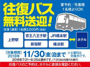 伊東園ホテル松川館:【期間延長】平日限定無料バスは11月30日まで!!