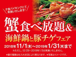伊東園ホテル松川館:11,12,1月の料理フェアはこちら!