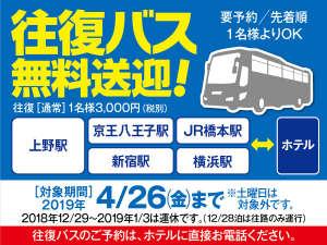 伊東園ホテル松川館:【期間延長】平日限定無料バスは4月26日まで!!