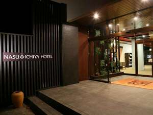 那須いちやホテルの写真