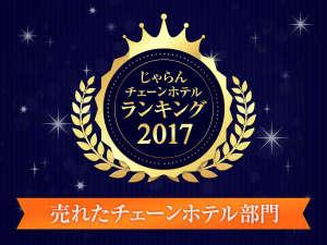 東京ベイ有明ワシントンホテル:チェーンホテルランキング2017