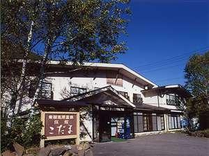 にごり湯露天と手料理が温かい湯の宿 旅館こだまの写真
