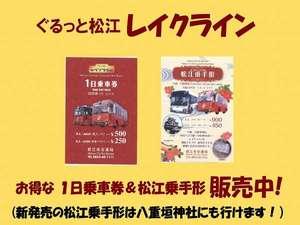 ■お得な★一日乗車券&松江乗手形★もフロントでGET!■真ん前のバス停「松江大橋北詰」は交通の要!