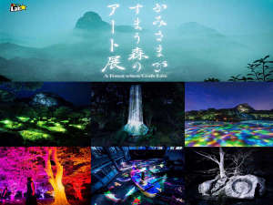 チームラボ「かみさまがすまう森」アート展を御船山楽園で今年も開催!7/12~11/04まで