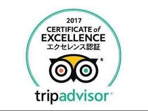 トリップアドバイザー「2017年エクセレンス認(Certificate of Excellence)」受賞