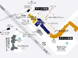 ■ルスツリゾート内ホテル配置図【冬】