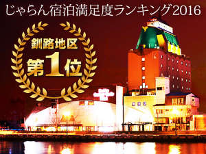 釧路センチュリーキャッスルホテル(旧釧路キャッスルホテル):じゃらん宿泊満足度ランキング2016釧路地区第1位獲得。