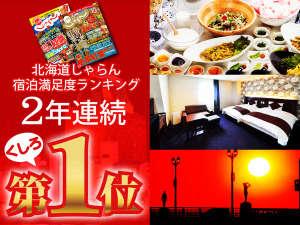 釧路センチュリーキャッスルホテル(旧釧路キャッスルホテル):北海道じゃらん宿泊満足度ランキング2年連続くしろ第一位