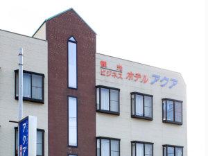 ビジネスホテルアクア志賀の写真