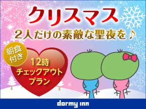 天然温泉六花の湯ドーミーイン熊本