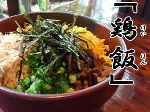 オリエンタル鹿児島 :奄美の郷土料理「鶏飯(けいはん)」