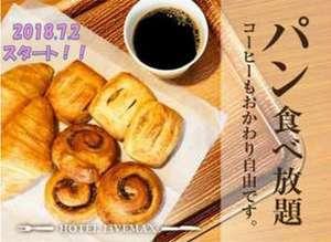 ホテルリブマックス尼崎:7/2より軽朝食スタートいたします☆☆☆