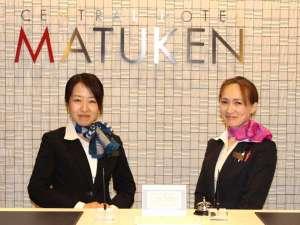 セントラルホテル松軒:笑顔で私達がお出迎えいたします!