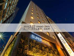 スーパーホテル東京・浜松町(2019年2月22日グランドオープン)の写真