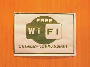 客室、ロビーは、Wi-Fiがご利用いただけます。