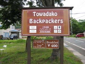 十和田湖バックパッカーズの写真