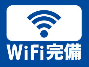 【有線・無線LAN】完備!
