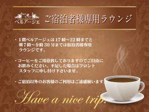 【コーヒー無料サービス】プラザグループオリジナルブレンド豆を使用!
