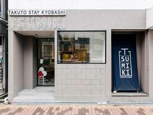TAKUTO STAY 京橋TSUMIKIの写真