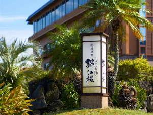 こらんの湯 錦江楼の写真