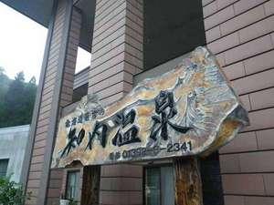 ユートピア和楽園 知内温泉旅館:*いらっしゃいませ!知内温泉旅館へようこそ♪