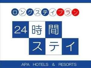 アパホテル<仙台勾当台公園>