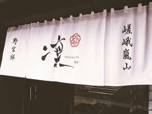 嵯峨嵐山 GUESTHOUSE凛 野宮邸の写真