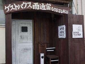 五島ゲストハウス雨通宿 外観