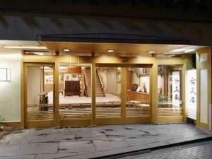 露天風呂付客室の宿 渋温泉 古久屋の写真
