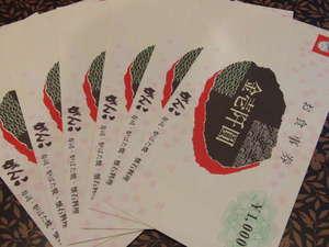がんこ券1000円付