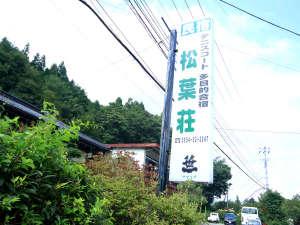 民宿 松葉荘