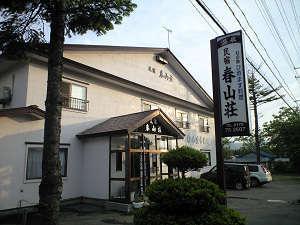民宿 春山荘の写真