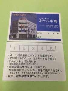 ビジネスホテル中島:平日のみ限定のポイントカードです