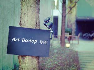 アート・ビオトープ那須:アートビオトープ那須 外観