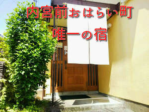 参宮の宿 宿屋五十鈴の写真
