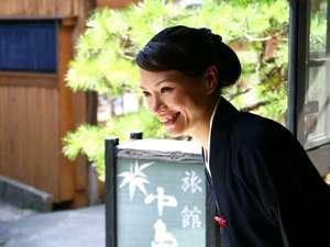源泉かけ流しの宿 中島屋旅館 :皆様のお越しを楽しみにお待ちしております
