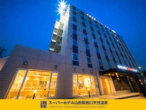 スーパーホテル山形駅西口天然温泉 花笠の湯の写真