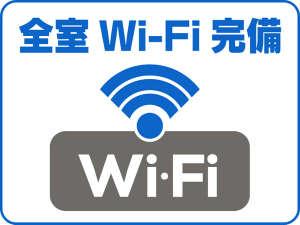 広島タウンホテル:全室「Wi-Fi」無料接続★ご自由にお使いいただけます。