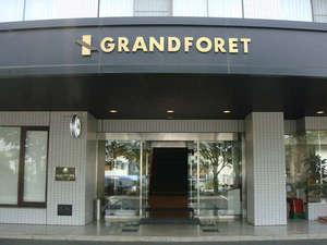 ホテルグランフォーレの写真