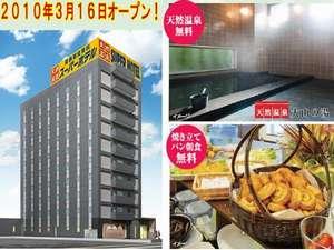 スーパーホテル米子駅前 天然温泉 大山の湯の写真