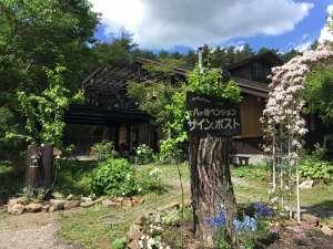 八ヶ岳ペンションサインポストの写真