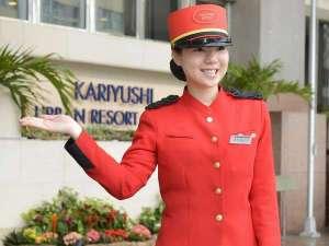 沖縄かりゆしアーバンリゾート・ナハ:ベルスタッフがお出迎え致します。