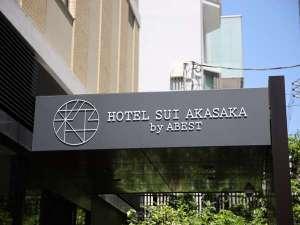 ホテルSUI赤坂 by ABESTの写真