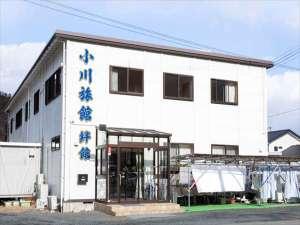 小川旅館 絆館の写真