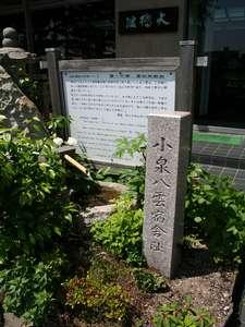 小泉八雲がはじめて松江に来たときに泊まったのが大橋館。