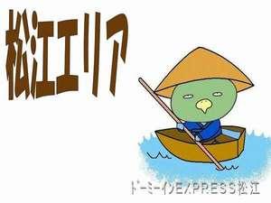■松江エリア